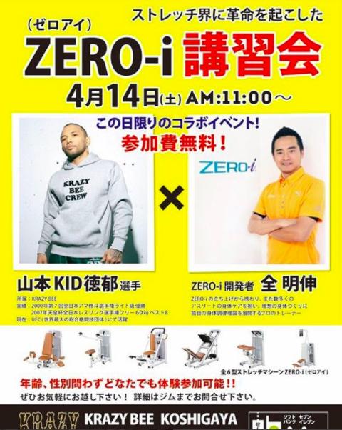 山本KID徳郁選手とZERO-i開発者 全明伸のコラボ企画を開催します