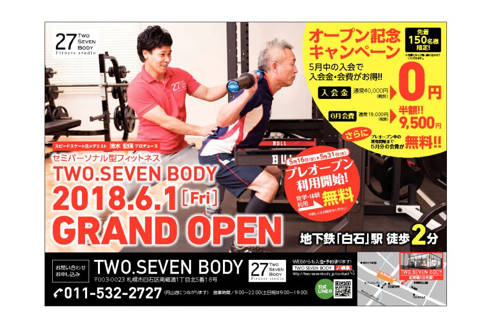 TWO SEVEN BODY白石店にZERO-iマシンが導入されます