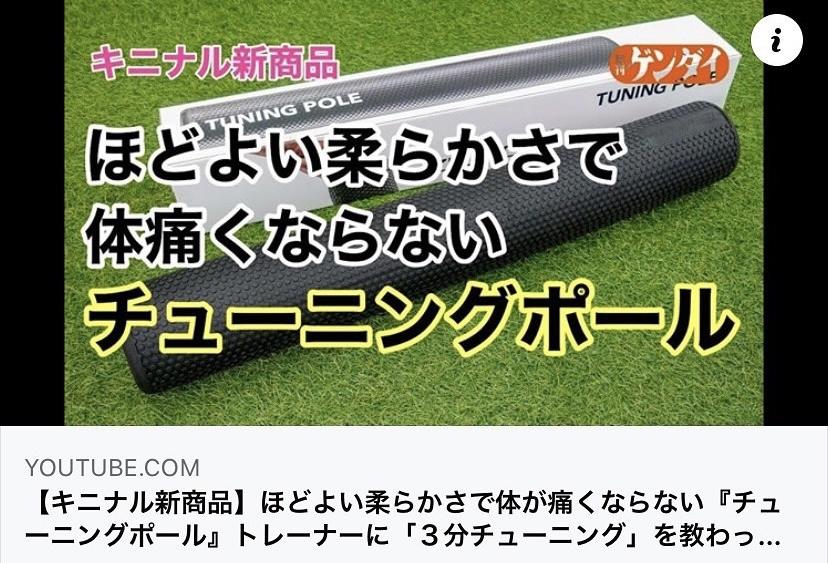 日刊ゲンダイYouTubeにチューニングポールが掲載されました。